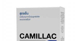 Camillac - คือ - pantip - ราคา - ขายที่ไหน - ดีไหม - รีวิว
